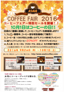 2016_coffee_fair_01
