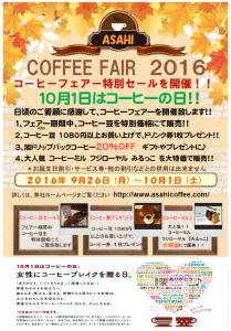 2016_coffee_fair_01